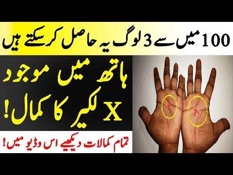 Xxx Mp4 Hath Pr Bany X Kay Nishan Ka Matlb Meaning Of X On Hand Islamic Solution 3gp Sex