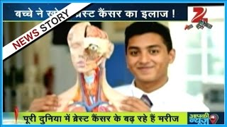 16-year-old Indian-origin boy finds cure for breast cancer treatment