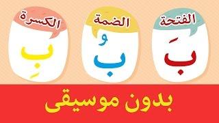 تعليم الاطفال - أنشودة الحروف العربية بدون موسيقى - Arabic alphabet song NO MUSIC