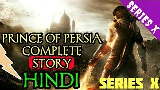Prince of Persia Story in Hindi | Explained