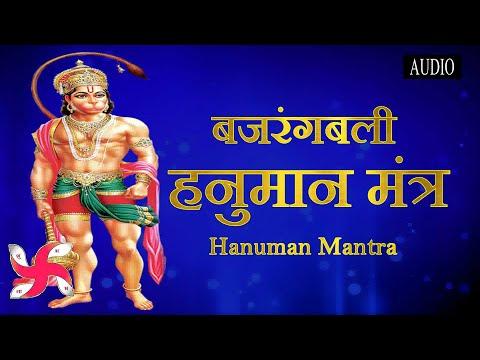 Xxx Mp4 हनुमान मंत्र 108 ओम हनु हनुमते Hanuman Mantra Hanuman Bhajan 3gp Sex