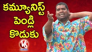 Bithiri Sathi Plans To Go Bengal | Satire On Bengali Matrimonial Ads | Teenmaar News