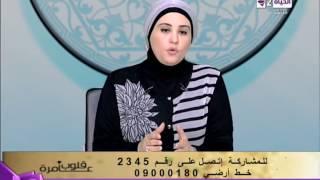 برنامج قلوب عامرة - كيفية الغسل من دم الحيض كما أمرنا النبي - Qlob Amera