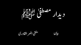 Bayan by Mufti Ansar ul Qadri (short clip)