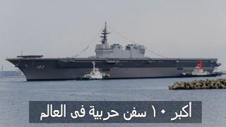 أكبر 10 سفن حربية في العالم