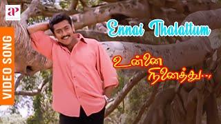 Unnai Ninaithu Tamil Movie - Yennai Thalaathum Song | Surya | Laila | Sirpy
