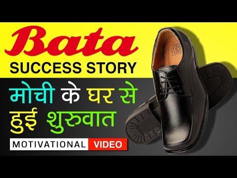 Bata Shoes Success Story In Hindi | Tomas Bata Biography | Motivational Video