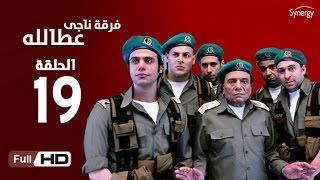مسلسل فرقة ناجي عطا الله الحلقة 19 التاسعة عشر HD  بطولة عادل امام   - Nagy Attallah Squad Series
