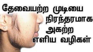 தேவையற்ற முடியை நிரந்தரமாக அகற்ற எளிய வழிகள் | How To Remove Unwanted Hair In Tamil