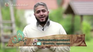 برنامج بالقرآن أهتديت - للشيخ فهد الكندري الحلقه 1