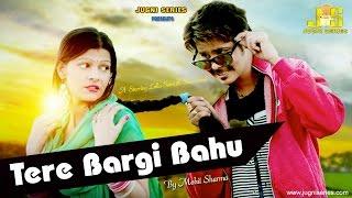 Latest New Song 2017 : TERE BARGI BAHU : Mohit Sharma Song : Lalla Saini : Sonu Soni | Jugni Series