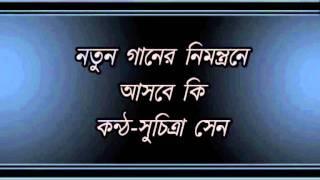Amar Natun Gaaner Nimantrane Asbe Ki Suchitra Sen