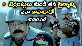 టెర్రరిస్టులు నుండి తన సైన్యాన్ని ఎలా కాపాడాడో చూడండి - Mohanlal - 2018 Telugu Movie Scenes