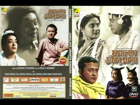 Xxx Mp4 Jomaloye Jibonto Manush Full Movie HD যমালয়ে জীবন্ত মানুষ । Bhanu ভানু 3gp Sex