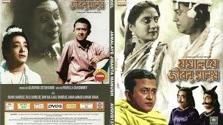 Jomaloye Jibonto Manush Full Movie HD | যমালয়ে জীবন্ত মানুষ । Bhanu | ভানু