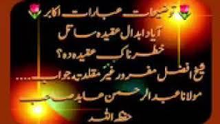 Abdur Rahman pashto new bayan 2019 (SAWAL AO JAWAB ) Pashto islamic new bayan