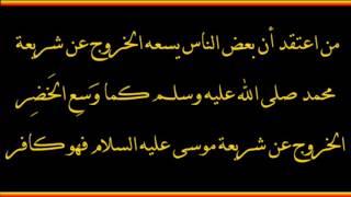 شرح نواقض الإسلام   -  العلامة صالح الفوزان حفظه الله