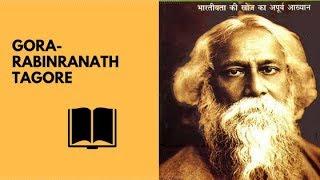 Gora| गोरा| Rabindranath Tagore | रवींद्रनाथ टैगोर | Book Review 2018