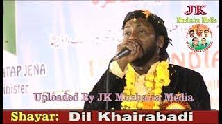 Dil khairabadi All India Natiya Mushaira Khushmandal 26-01-2018 Con Atiqur Rahman