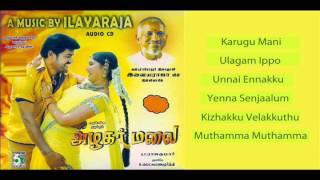 Ilayaraja Super hit songs | Azhagar Malai - Audio Jukebox (Full Songs)