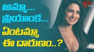 Priyanka Chopra Bold Acts In Hollywood #FilmGossips