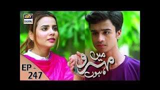 Mein Mehru Hoon Ep - 247 - 30th August 2017 - ARY Digital Drama