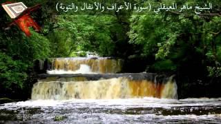 الشيخ ماهر المعيقلي - سورة الأعراف والأنفال والتوبة كاملة عالية الجودة