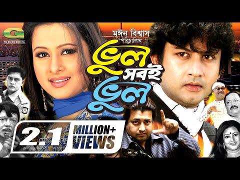 Bhul Shobi Bhul | Full Movie | Amin Khan | Purnima | Shakil Khan | Omar Sani