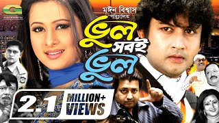 Bhul Shobi Bhul | ভুল সবই ভুল | Full Movie | Amin Khan | Purnima | Shakil Khan | Omar Sani