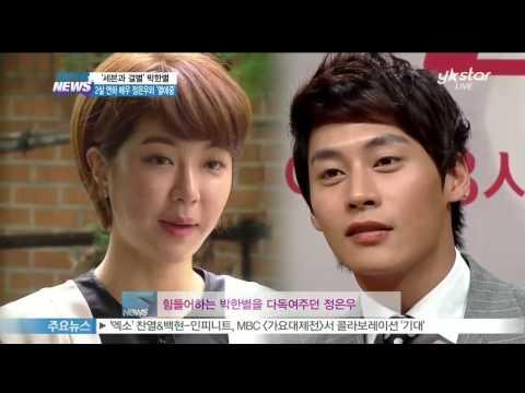 Park Han Byul Hookup Jung Eun Woo
