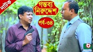 Bangla Natok | Gontobbo Niruddesh | EP - 34 | Bijori Barkatullah, Suzena, Partha Barua, Nadia