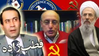 IRAN, اعدام صادق قطب زاده « کا گ ب ـ ایران » ـ ري شهري ؛