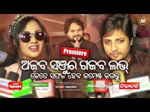 Xxx Mp4 Ajab Sanju Ra Gajab Love Premiere Babushan Mohanty Archita Humane Sagar Tarang Cine Production 3gp Sex