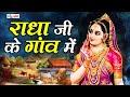 Radha Ji Ke Gaon Mein - राधा जी'के गांव में - New Radha Krishna Bhajan 2016 - Shree Jee Music