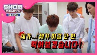 (Showchampion behind EP.7) SEVENTEEN Official rival 'Seungkwan VS Minkyu'