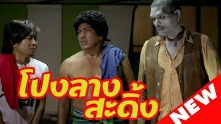 THAI MOVIE COMEDY หนังตลกไทย ฮาจนน้ำตาไหล 555 เต็มเรื่อง