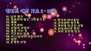 발라드 애청 가요 2 - 15곡