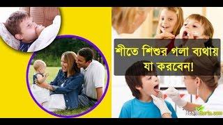 শীতে শিশুর গলা ব্যথায় যা করবেন    BD health tips - 2017