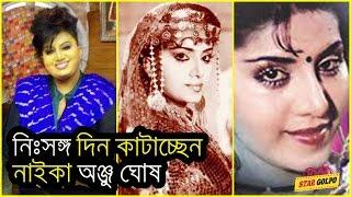 নিঃসঙ্গ দিন কাটাচ্ছেন নায়িকা অঞ্জু ঘোষ। Bengali Actress Anju Ghosh New