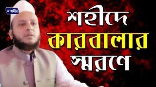 শহীদে কারবালার স্মরণে | Sohide Kerbaler Sorone | Bangla waz | 2018