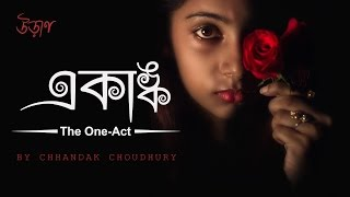 Bengali Short Film | একাঙ্ক | The One-Act | Chhandak Choudhury | Sourim Pal | UDAAN FILMS