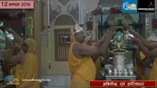 Shanti Dhara 12.08.2016 Muni Pungav Shree Sudhasagar ji dwara