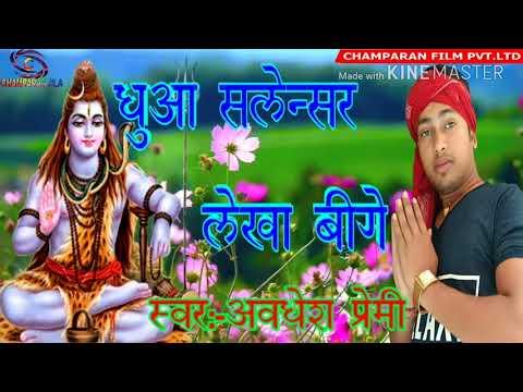 Xxx Mp4 Bhojpuri Bol Bum Song 2018 Bhojpuri Bolbum Songs Bhojpuri Bolbam Song 2018 Bhojpuri Bolbam Song D 3gp Sex