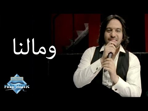 Bahaa Sultan We Malna Music Video بهاء سلطان ومالنا فيديو كليب