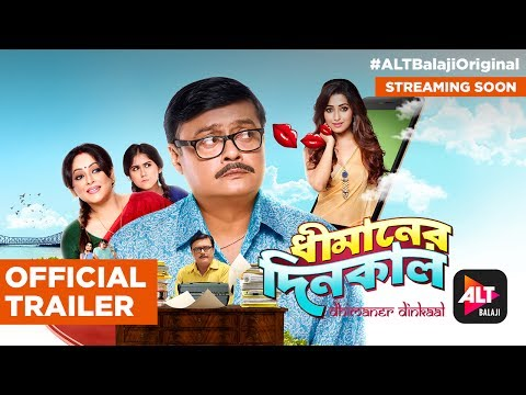 Xxx Mp4 Dhimaner Dinkaal Official Trailer HD Streaming Soon ALTBalajiOriginal 3gp Sex