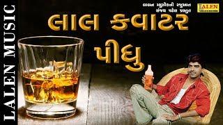 Prem Na Tension Ma Lal Quater Pidhu Che By Rajdeep Barot, Banita Barot | Gujarati Songs