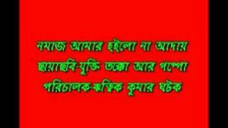 Namaz Amar Hoilo Na Aday.wmv-Jukti Takko Ar Gappo