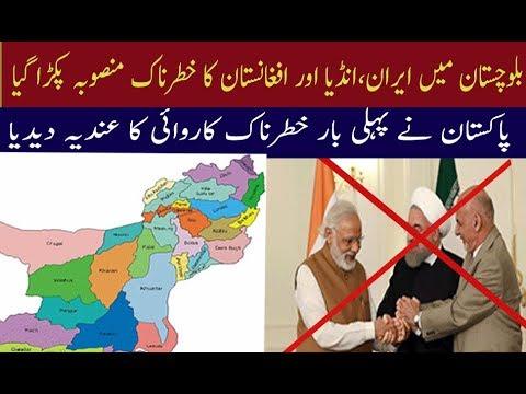 Xxx Mp4 India And Iran Exposed In Baluchistan بلوچستان میں ایران اورانڈیا کابڑا منصوبہ 3gp Sex