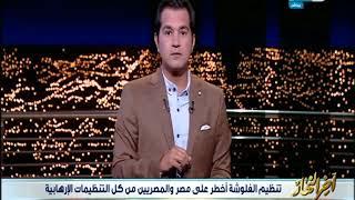 الحلقة الكاملة برنامج أخر النهار بتاريخ 2017/9/23 مع محمد الدسوقي رشدي