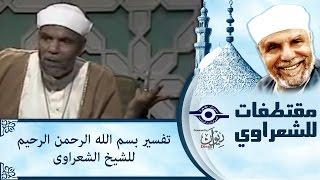 الشيخ الشعراوي | تفسير بسم الله الرحمن الرحيم للشيخ الشعراوى